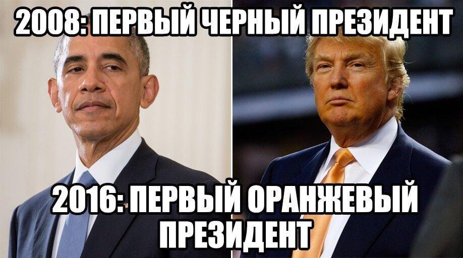 Прикольная картинка 2016 первый оранжевый президент