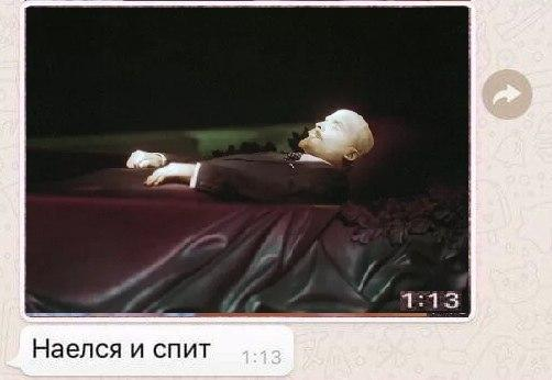 Прикольная картинка Ленин наелся и спит
