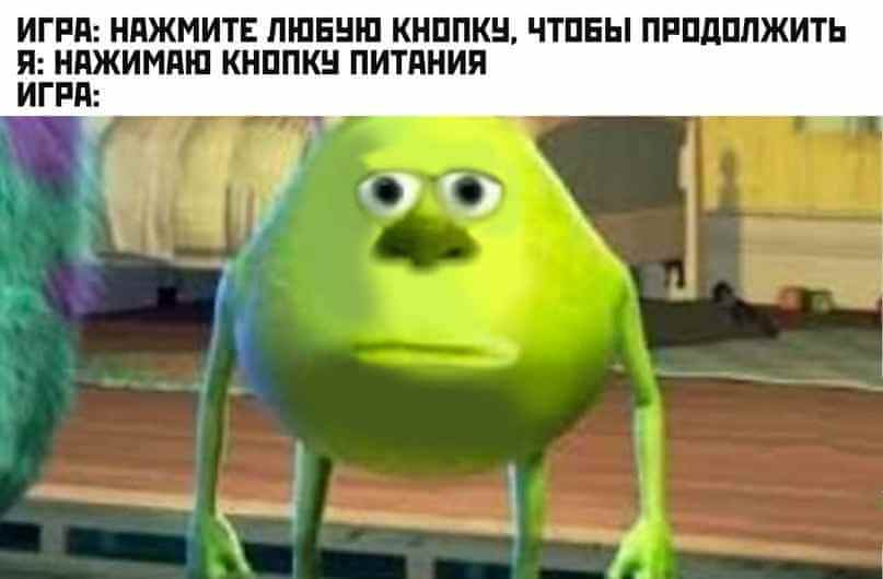 Прикольная картинка Игра и Майк Вазовски