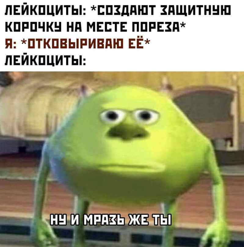 Прикольная картинка Лейкоциты и Майк Вазовски