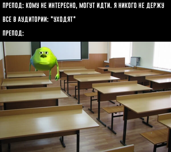 Прикольная картинка Препод и все в классе