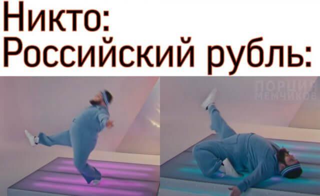 Прикольная картинка Российский рубль и пухляш