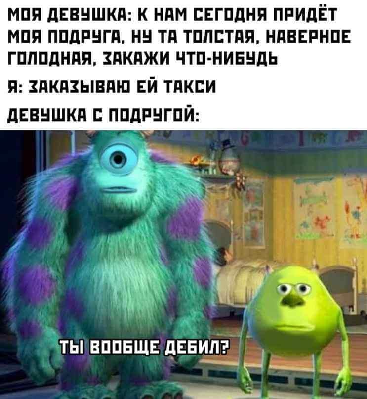 Прикольная картинка Вазовски с девушкой