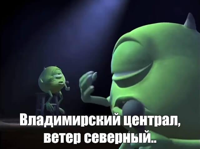 Прикольная картинка Владимирский централ и песни Майка Вазовски