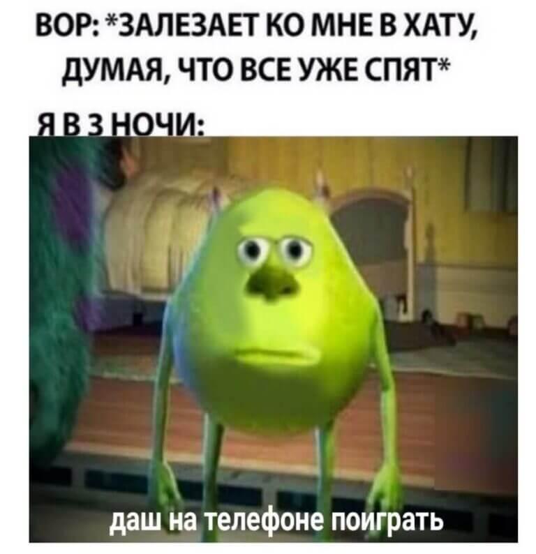 Прикольная картинка Вор в 3 часа ночи у Майка Вазовски