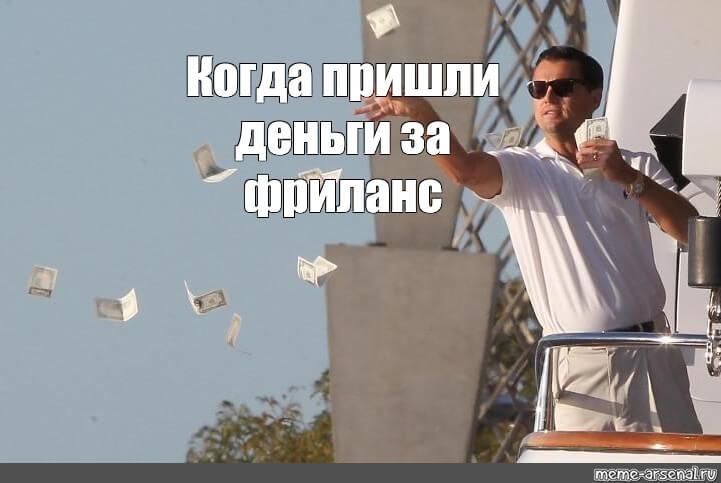 Прикольная картинка Когда пришли деньги за фриланс