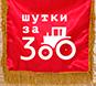 Шутки за 300