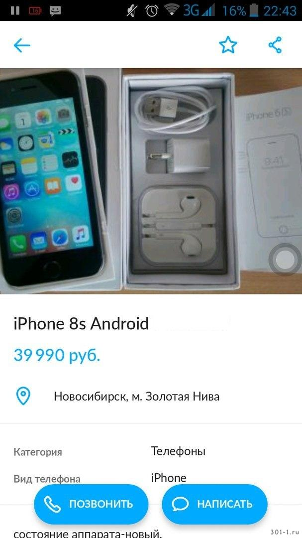 Iphone 8s Android