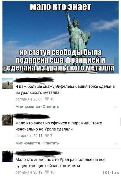 Мало кто знает про Урал