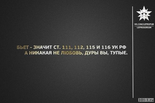 Бьет, значит, ст. 111,112,115 и 116 УК РФ
