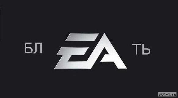 EA Games прикол